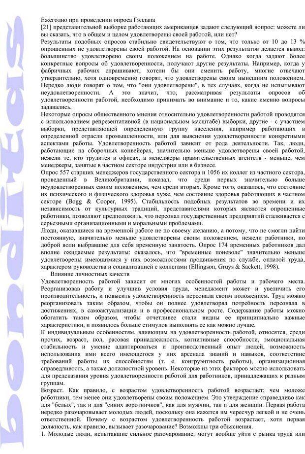 PDF. Психология и работа. Шульц Д. П. Страница 176. Читать онлайн
