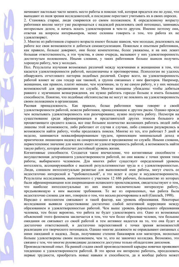 PDF. Психология и работа. Шульц Д. П. Страница 177. Читать онлайн