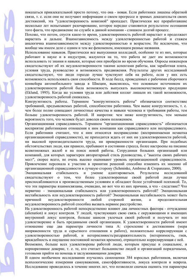 PDF. Психология и работа. Шульц Д. П. Страница 178. Читать онлайн