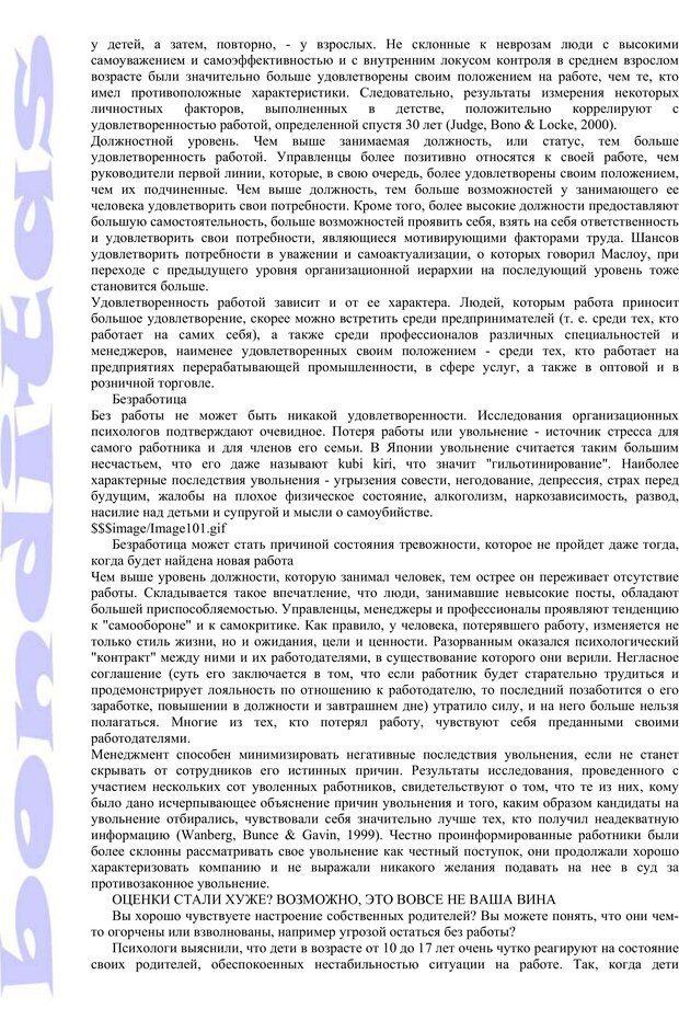 PDF. Психология и работа. Шульц Д. П. Страница 179. Читать онлайн