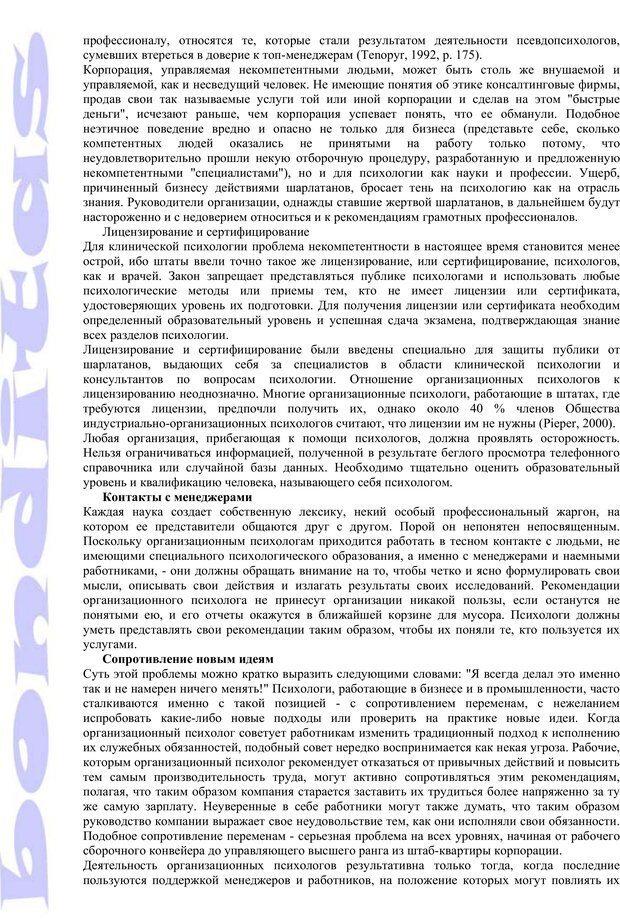 PDF. Психология и работа. Шульц Д. П. Страница 18. Читать онлайн