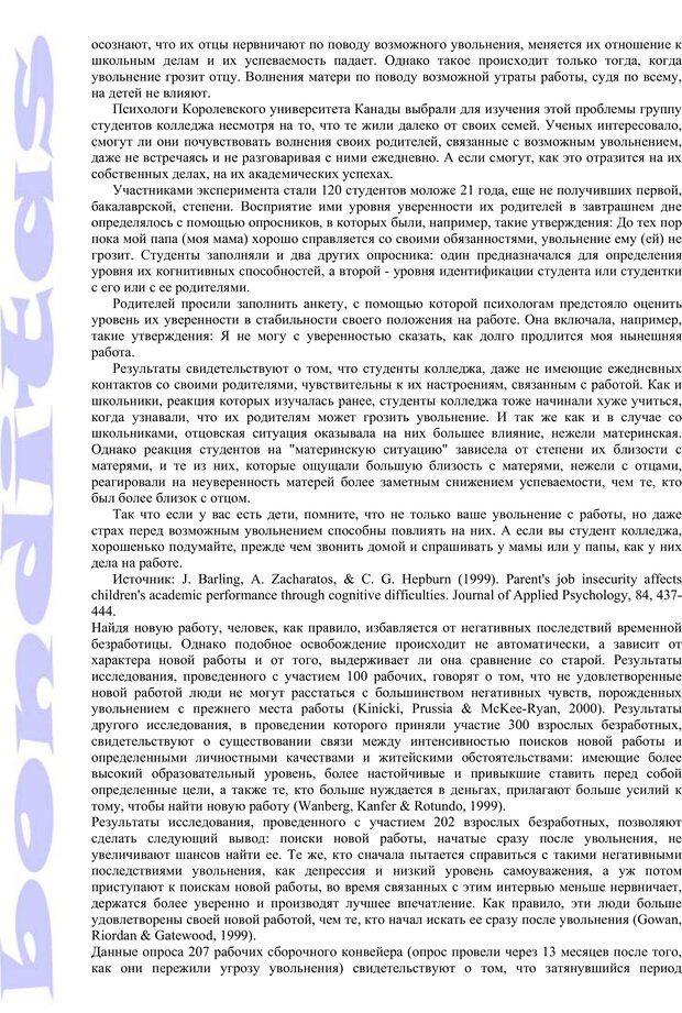 PDF. Психология и работа. Шульц Д. П. Страница 180. Читать онлайн