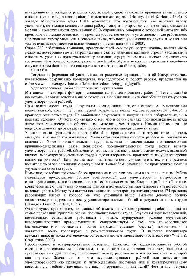 PDF. Психология и работа. Шульц Д. П. Страница 181. Читать онлайн