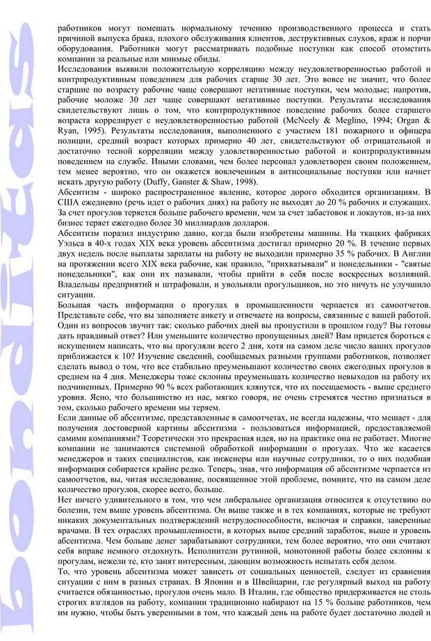 PDF. Психология и работа. Шульц Д. П. Страница 182. Читать онлайн