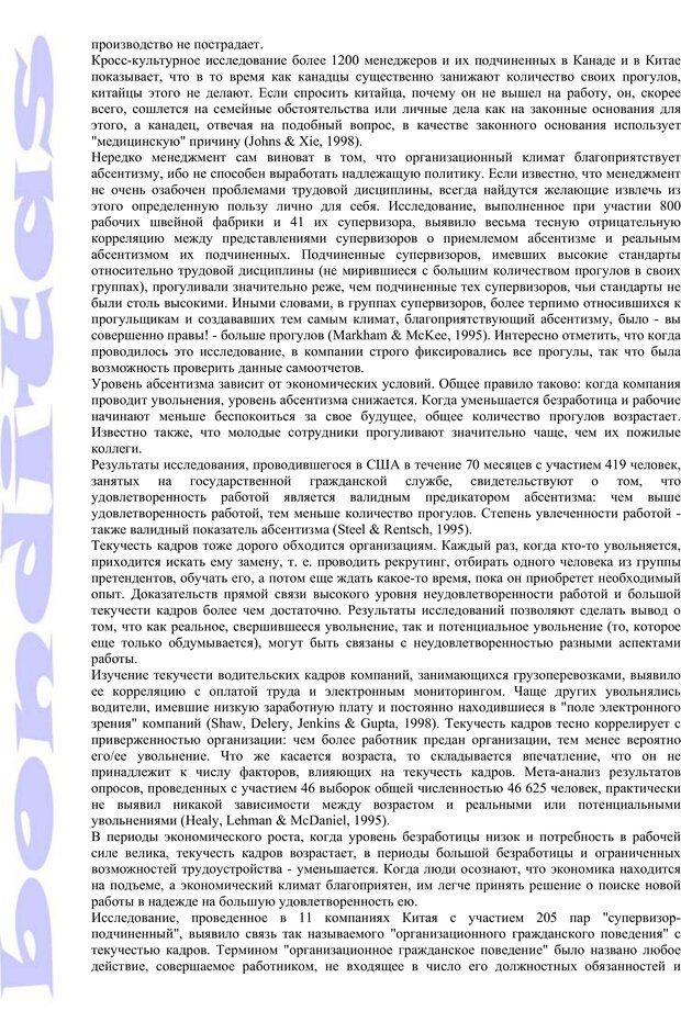 PDF. Психология и работа. Шульц Д. П. Страница 183. Читать онлайн