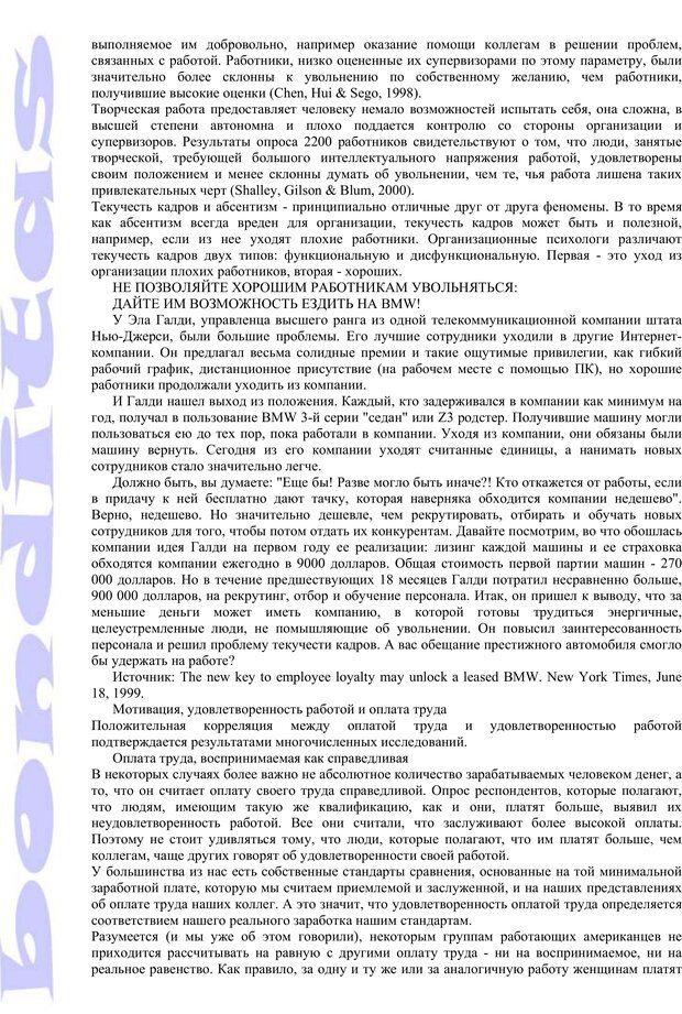 PDF. Психология и работа. Шульц Д. П. Страница 184. Читать онлайн