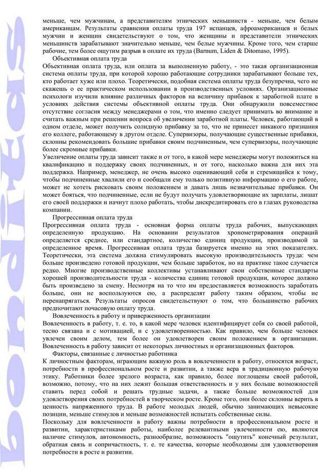 PDF. Психология и работа. Шульц Д. П. Страница 185. Читать онлайн