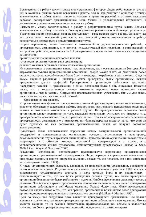 PDF. Психология и работа. Шульц Д. П. Страница 186. Читать онлайн