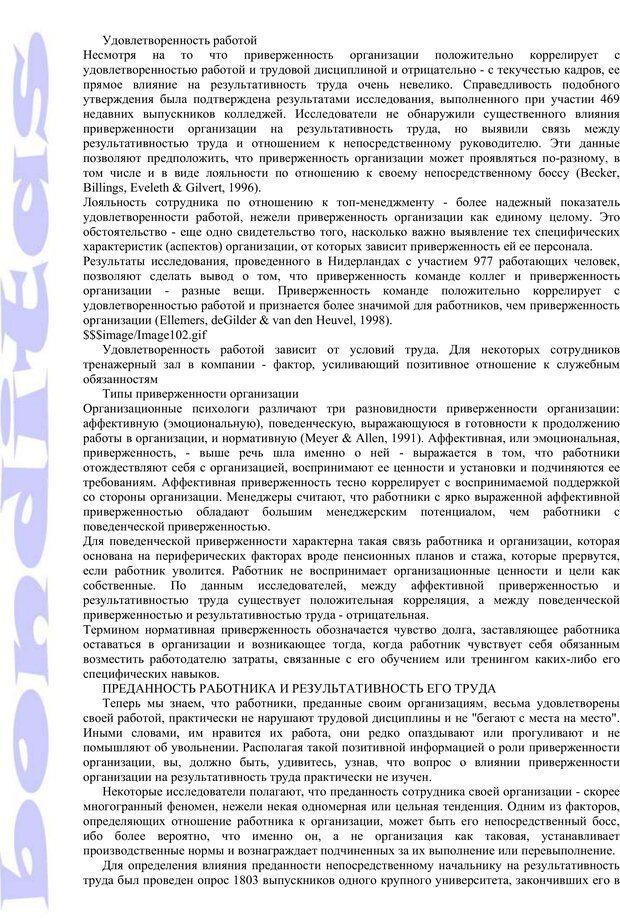 PDF. Психология и работа. Шульц Д. П. Страница 187. Читать онлайн