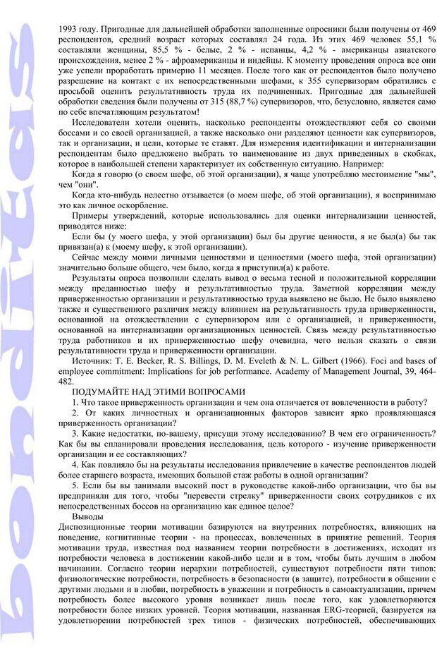 PDF. Психология и работа. Шульц Д. П. Страница 188. Читать онлайн