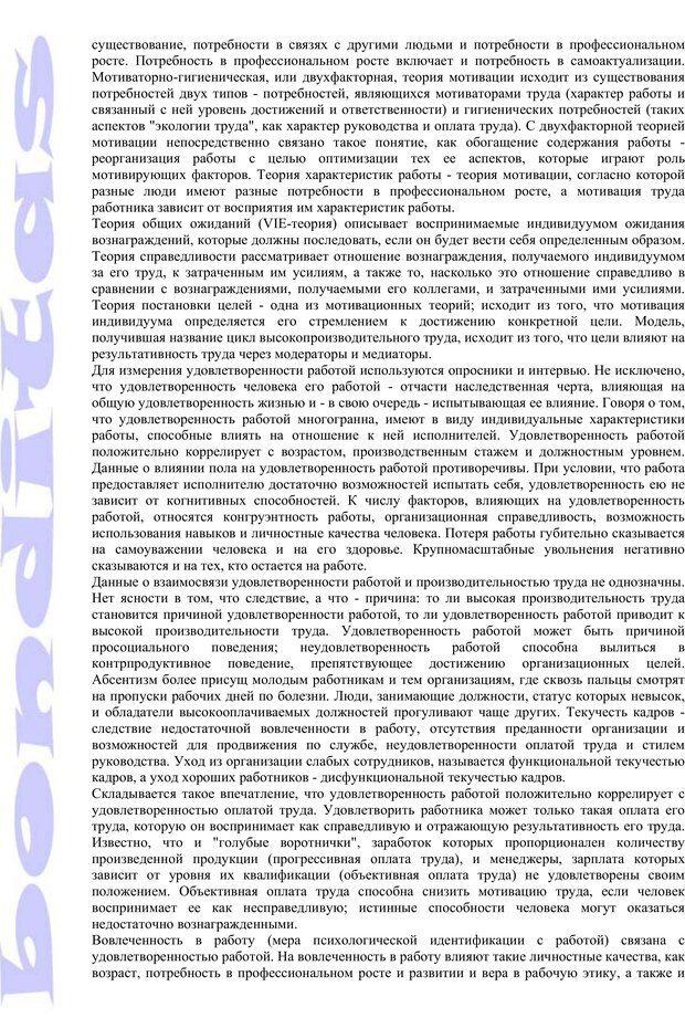 PDF. Психология и работа. Шульц Д. П. Страница 189. Читать онлайн