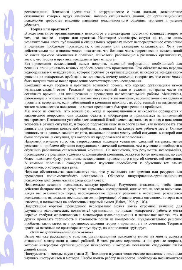 PDF. Психология и работа. Шульц Д. П. Страница 19. Читать онлайн