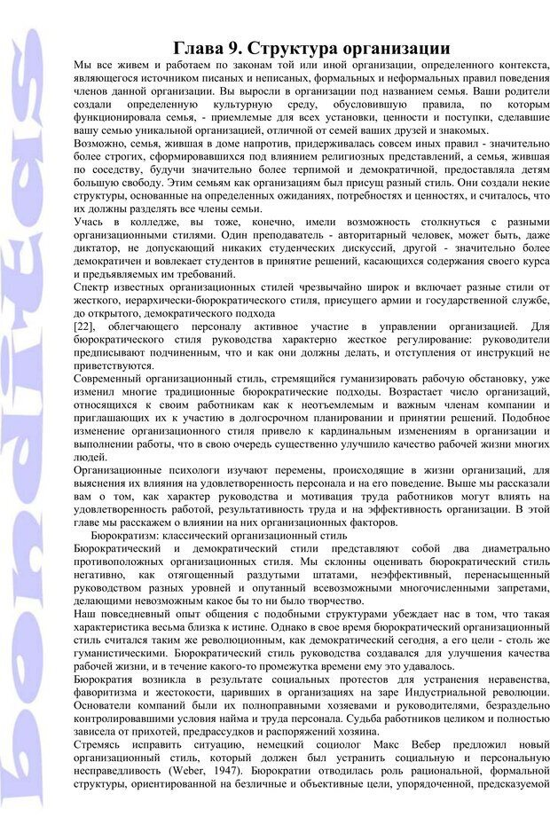 PDF. Психология и работа. Шульц Д. П. Страница 191. Читать онлайн