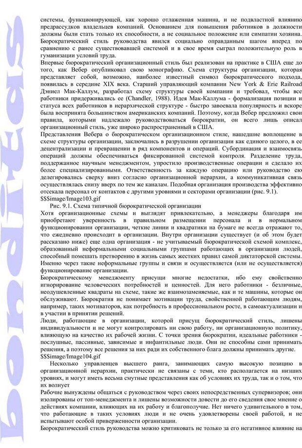 PDF. Психология и работа. Шульц Д. П. Страница 192. Читать онлайн