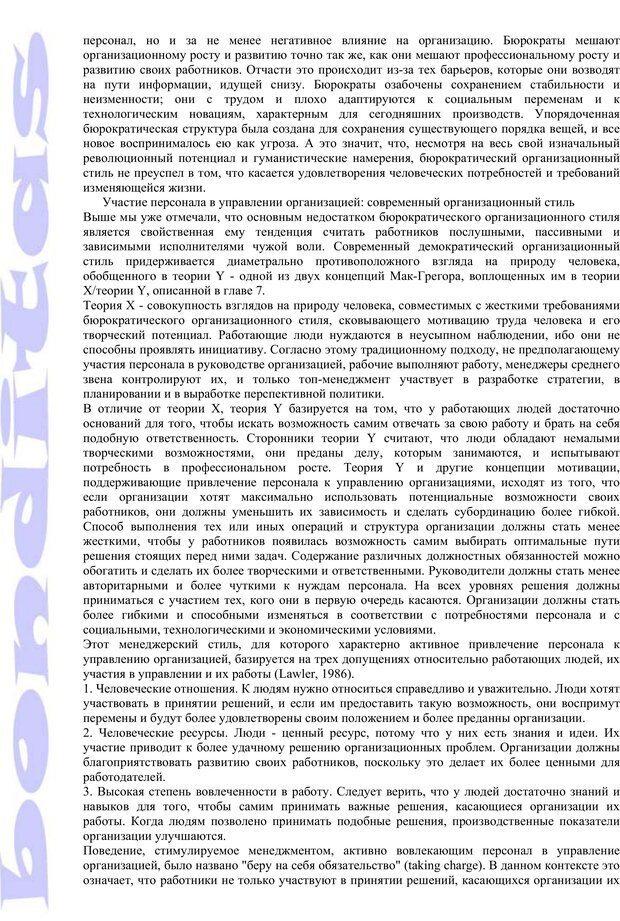 PDF. Психология и работа. Шульц Д. П. Страница 193. Читать онлайн