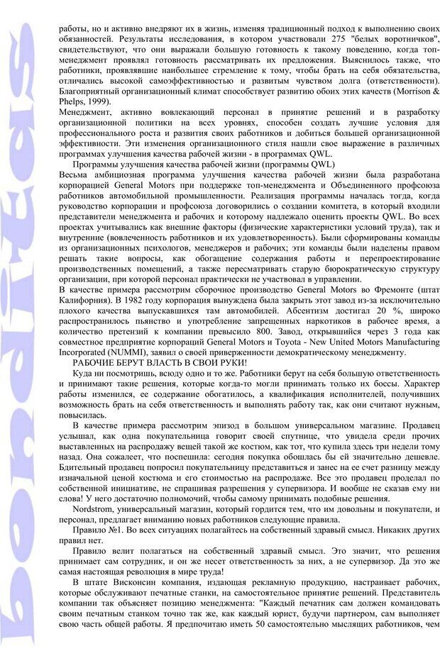 PDF. Психология и работа. Шульц Д. П. Страница 194. Читать онлайн