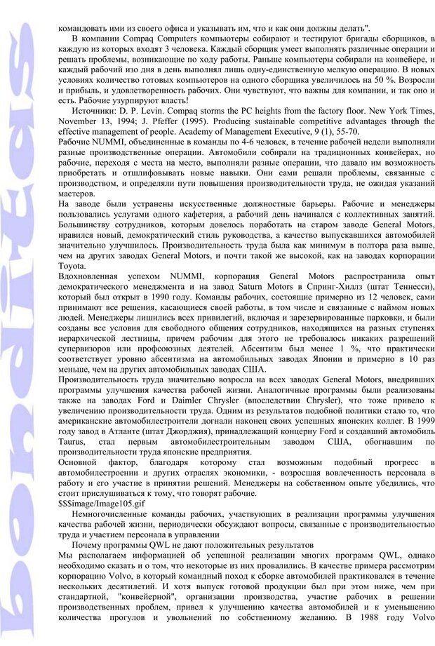 PDF. Психология и работа. Шульц Д. П. Страница 195. Читать онлайн