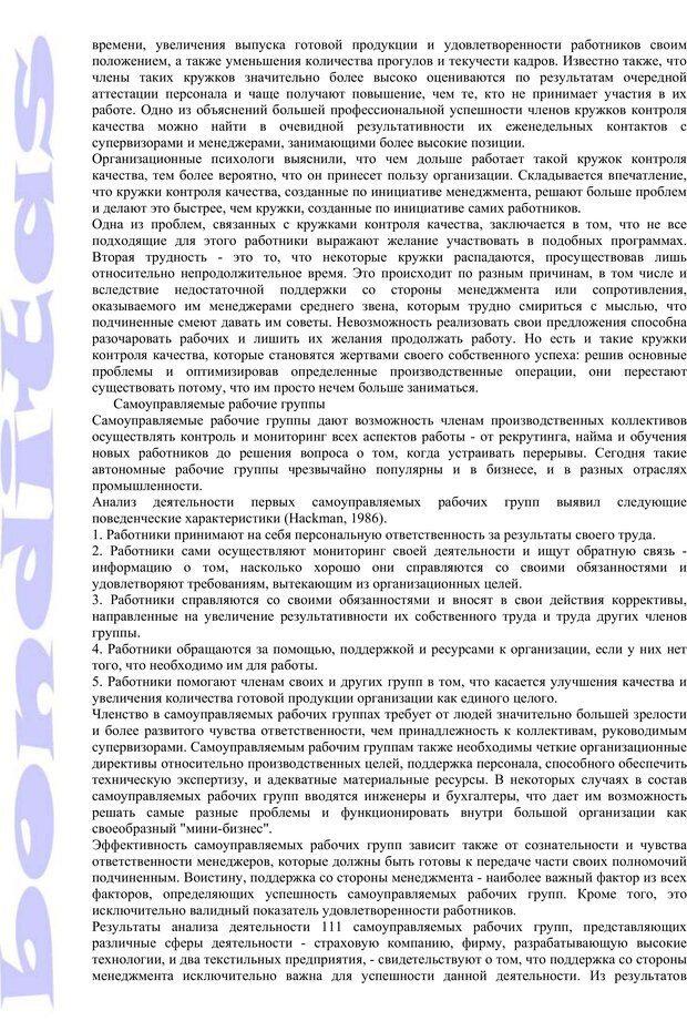 PDF. Психология и работа. Шульц Д. П. Страница 197. Читать онлайн