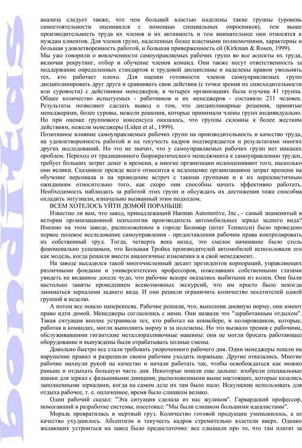 PDF. Психология и работа. Шульц Д. П. Страница 198. Читать онлайн