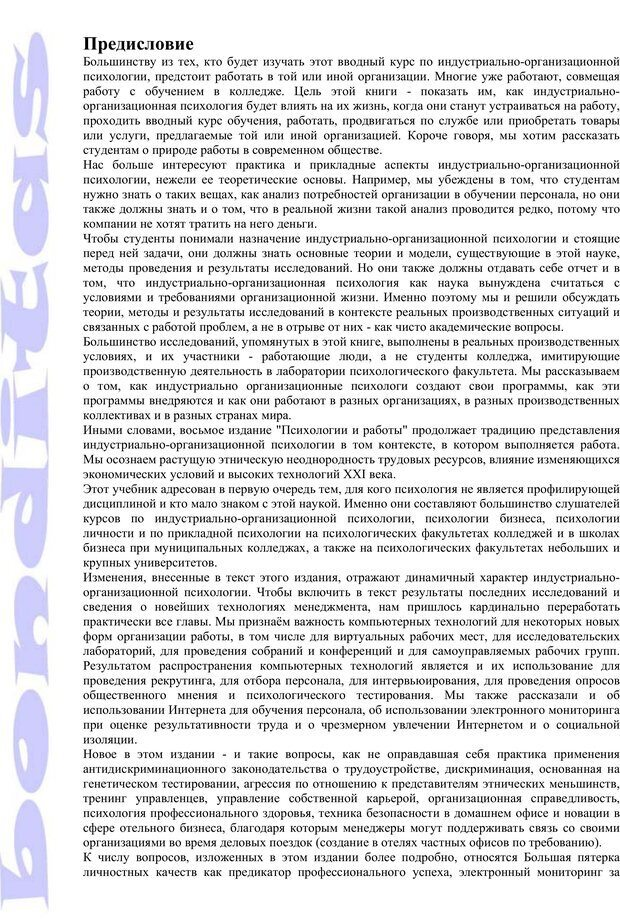 PDF. Психология и работа. Шульц Д. П. Страница 2. Читать онлайн