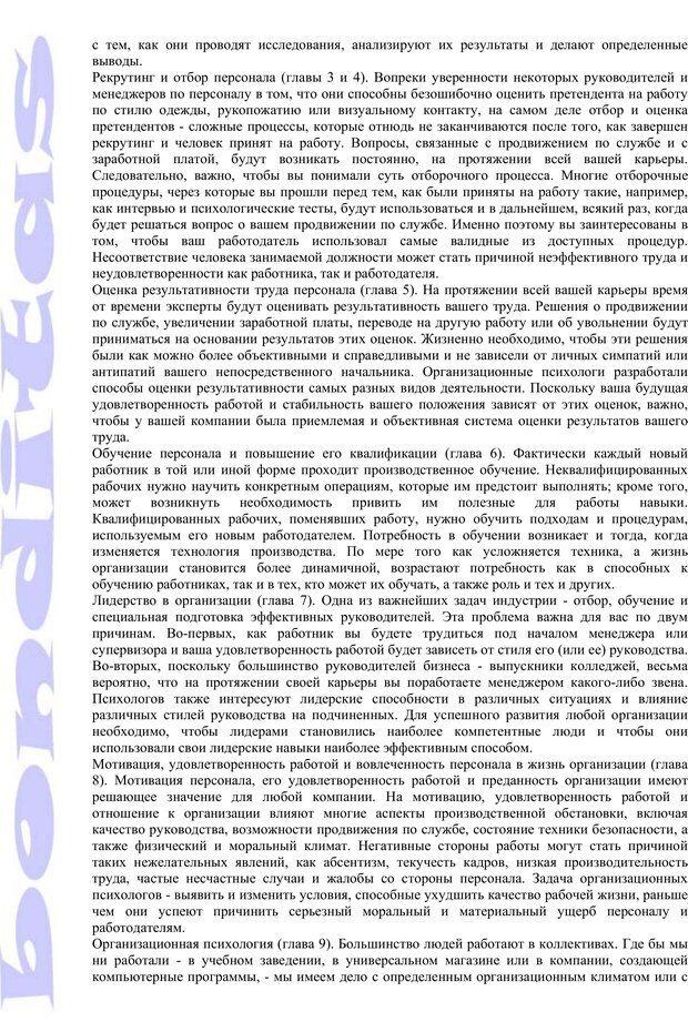 PDF. Психология и работа. Шульц Д. П. Страница 20. Читать онлайн
