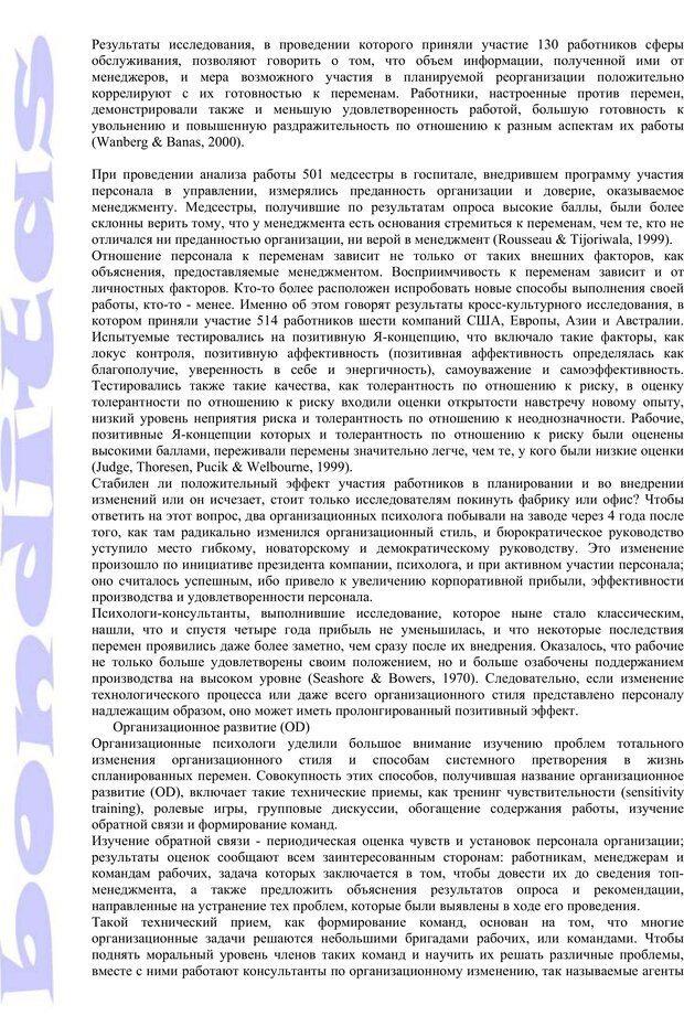 PDF. Психология и работа. Шульц Д. П. Страница 200. Читать онлайн