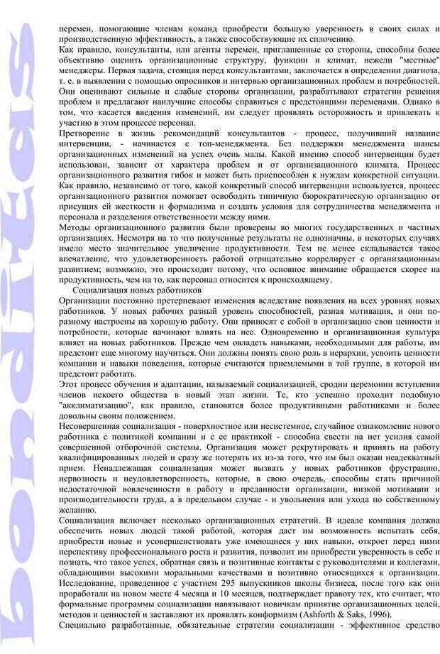 PDF. Психология и работа. Шульц Д. П. Страница 201. Читать онлайн