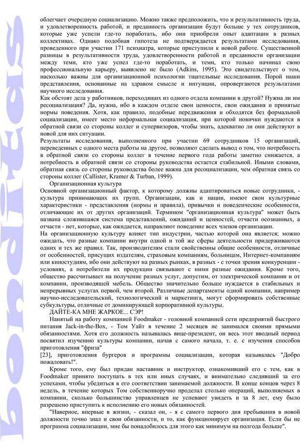PDF. Психология и работа. Шульц Д. П. Страница 203. Читать онлайн
