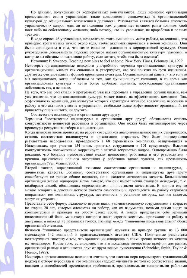 PDF. Психология и работа. Шульц Д. П. Страница 204. Читать онлайн
