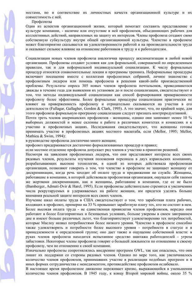 PDF. Психология и работа. Шульц Д. П. Страница 205. Читать онлайн
