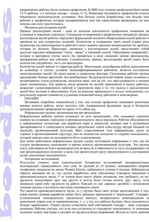 PDF. Психология и работа. Шульц Д. П. Страница 206. Читать онлайн