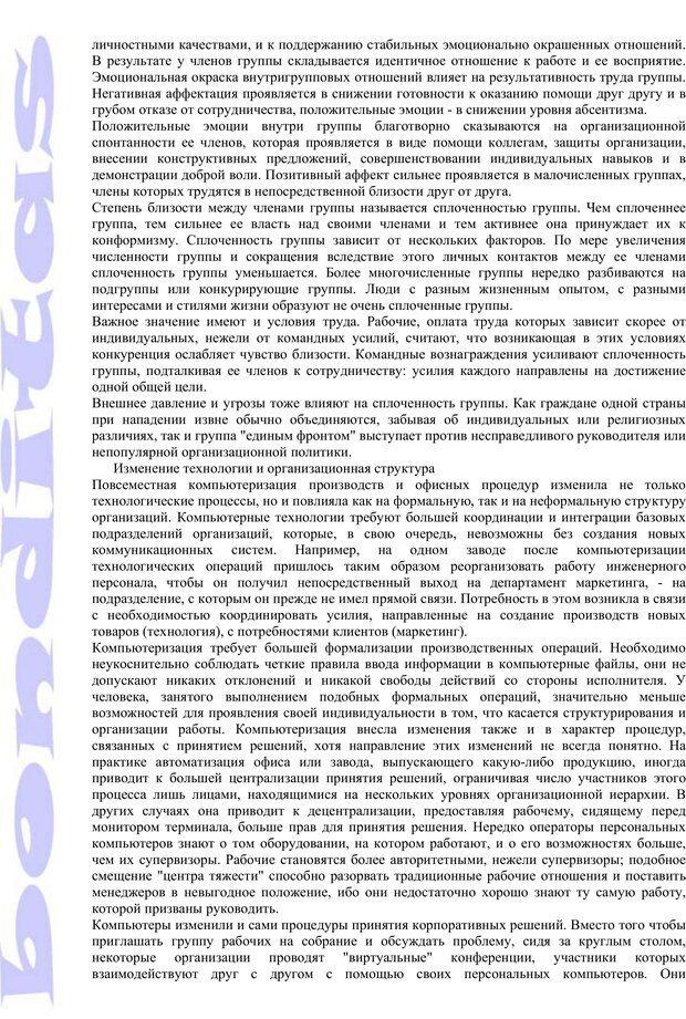 PDF. Психология и работа. Шульц Д. П. Страница 208. Читать онлайн