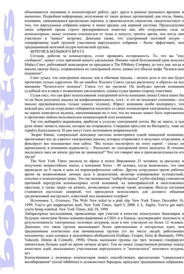 PDF. Психология и работа. Шульц Д. П. Страница 209. Читать онлайн