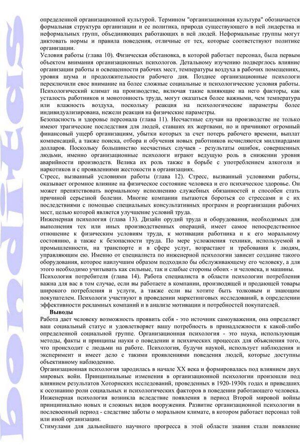PDF. Психология и работа. Шульц Д. П. Страница 21. Читать онлайн