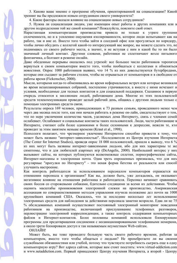 PDF. Психология и работа. Шульц Д. П. Страница 211. Читать онлайн