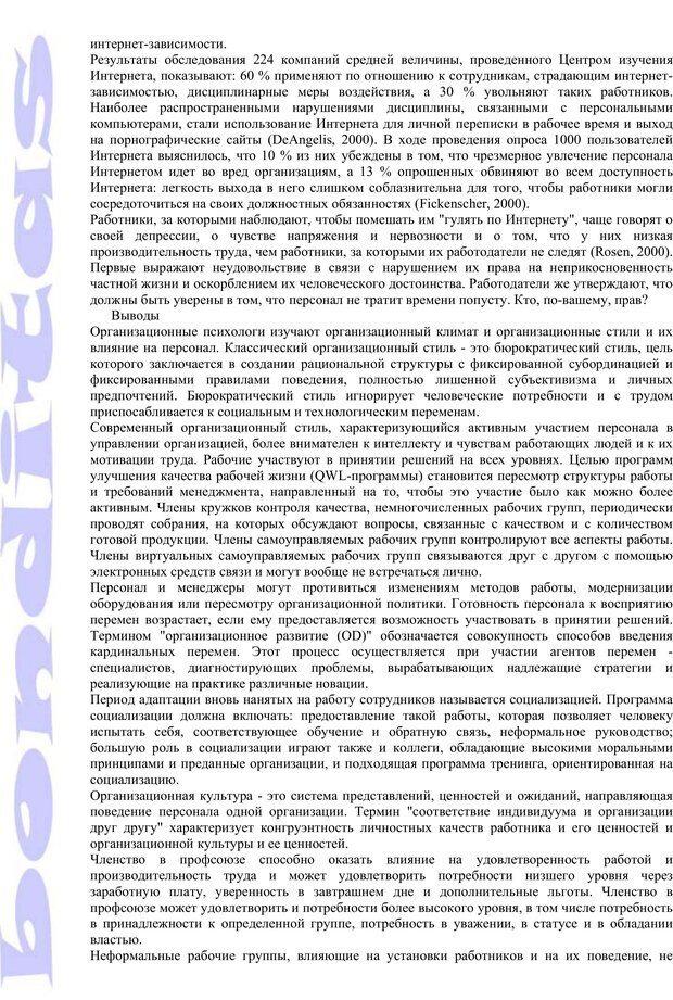 PDF. Психология и работа. Шульц Д. П. Страница 212. Читать онлайн