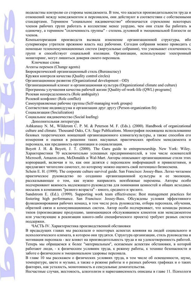 PDF. Психология и работа. Шульц Д. П. Страница 213. Читать онлайн
