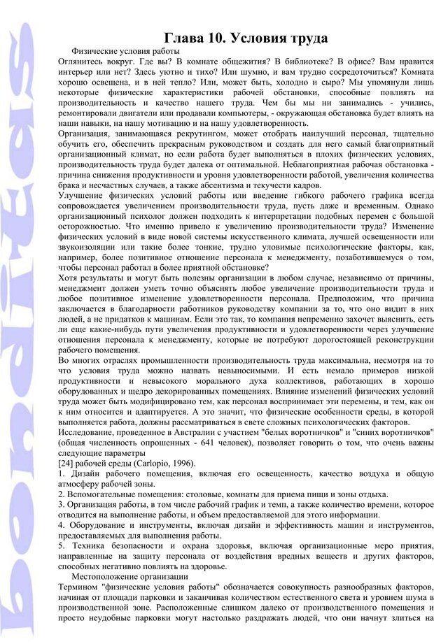 PDF. Психология и работа. Шульц Д. П. Страница 215. Читать онлайн