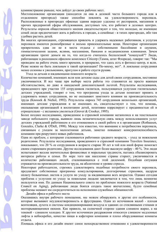 PDF. Психология и работа. Шульц Д. П. Страница 216. Читать онлайн