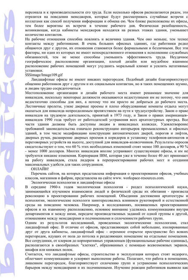 PDF. Психология и работа. Шульц Д. П. Страница 217. Читать онлайн