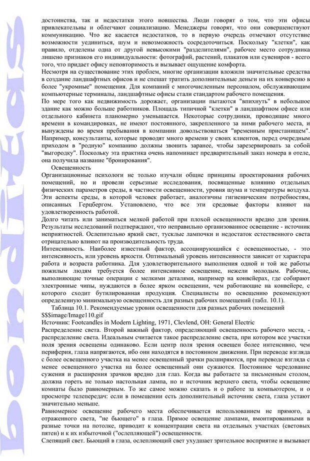 PDF. Психология и работа. Шульц Д. П. Страница 218. Читать онлайн