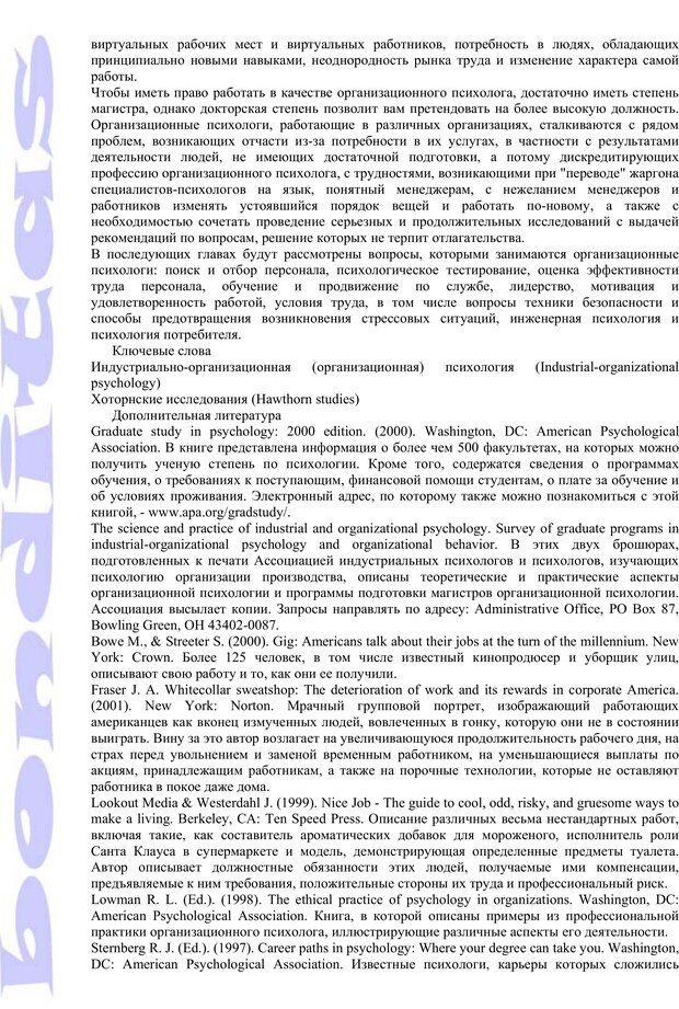 PDF. Психология и работа. Шульц Д. П. Страница 22. Читать онлайн