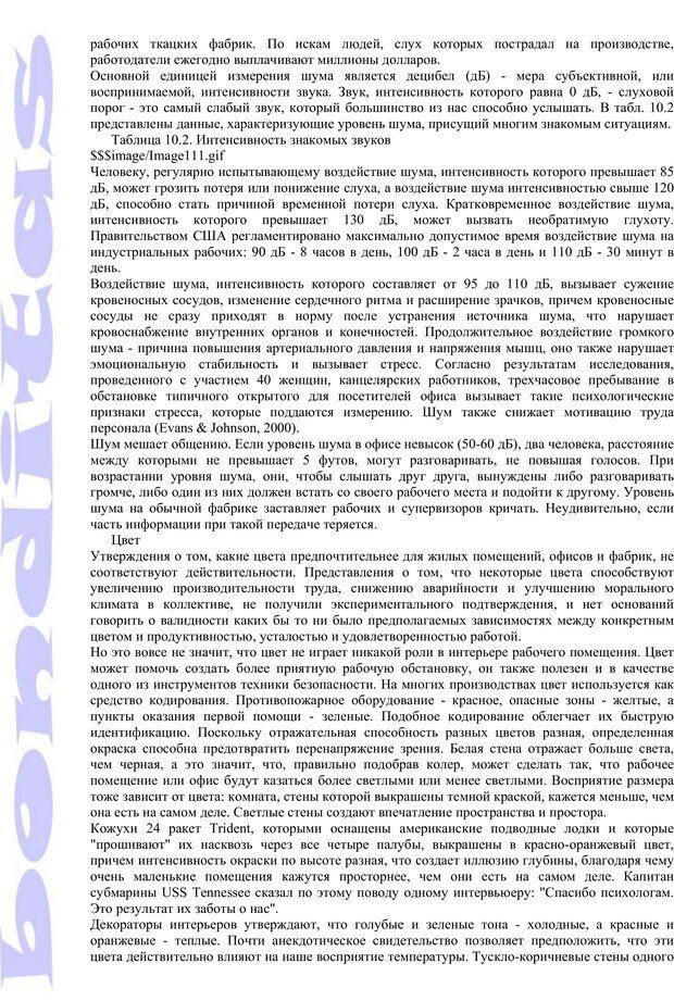 PDF. Психология и работа. Шульц Д. П. Страница 220. Читать онлайн