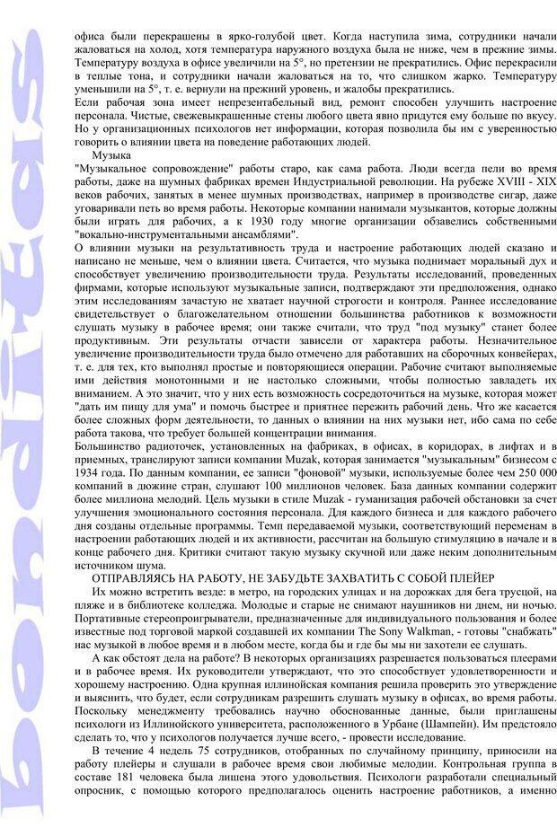 PDF. Психология и работа. Шульц Д. П. Страница 221. Читать онлайн