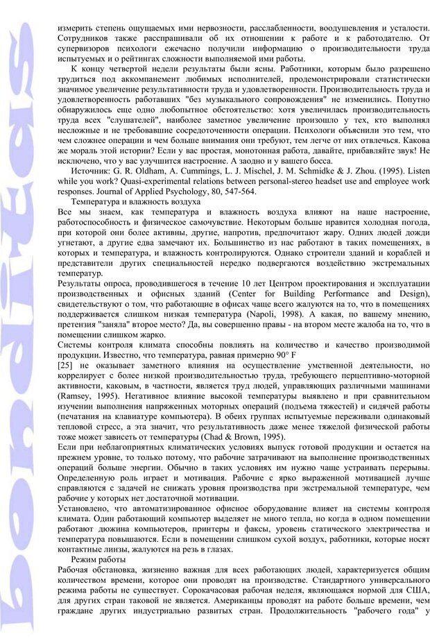 PDF. Психология и работа. Шульц Д. П. Страница 222. Читать онлайн
