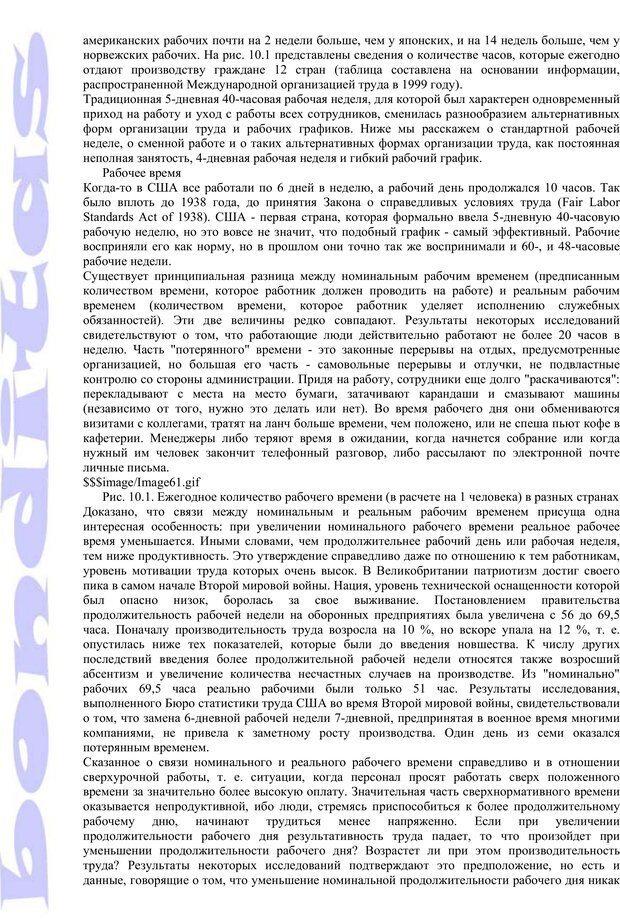 PDF. Психология и работа. Шульц Д. П. Страница 223. Читать онлайн