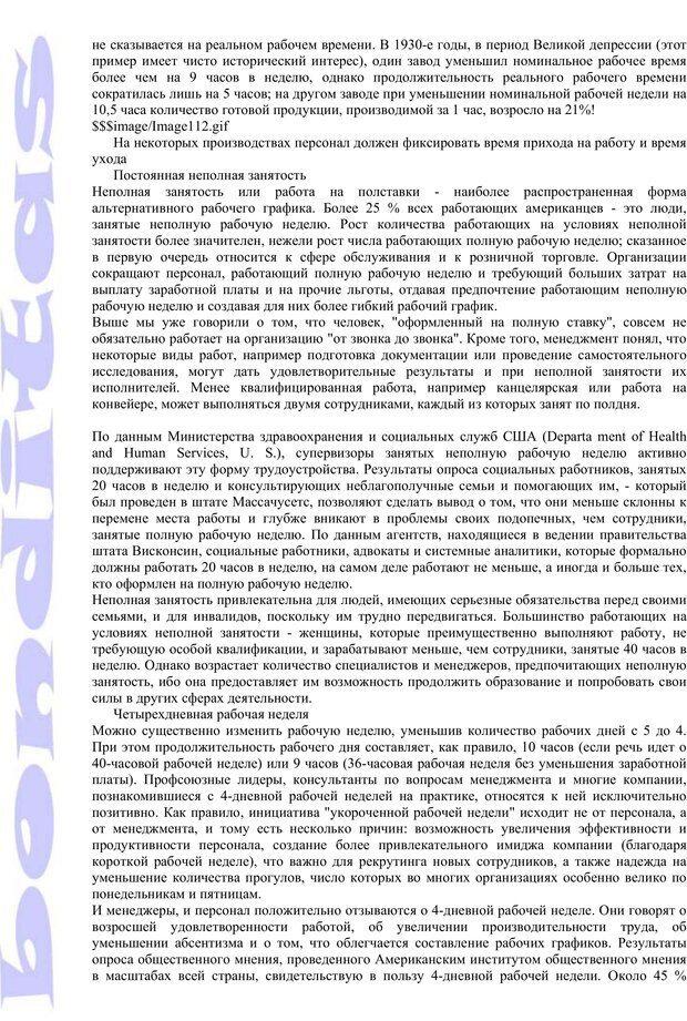 PDF. Психология и работа. Шульц Д. П. Страница 224. Читать онлайн