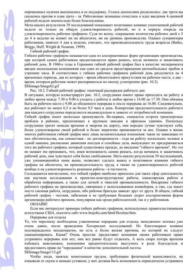 PDF. Психология и работа. Шульц Д. П. Страница 225. Читать онлайн