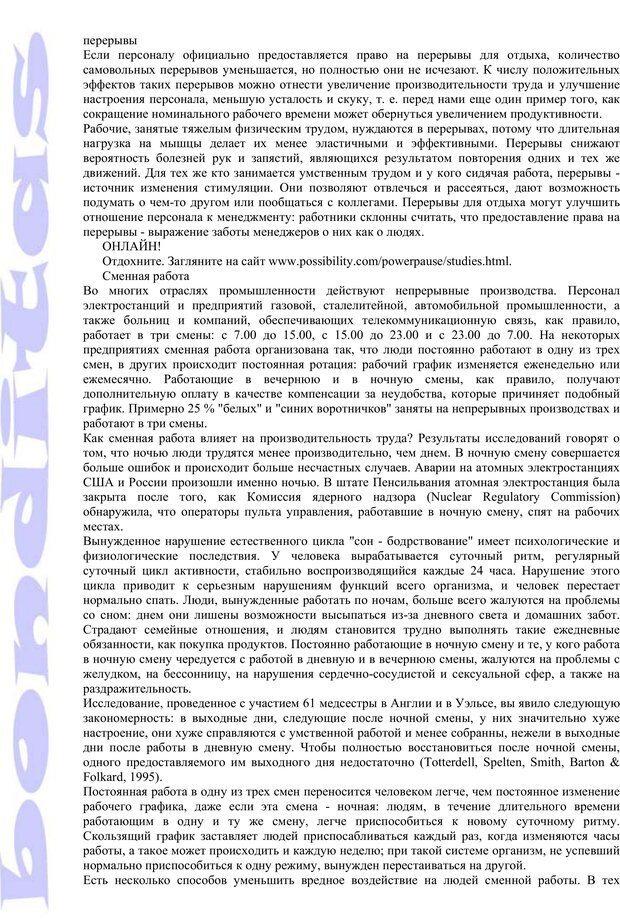 PDF. Психология и работа. Шульц Д. П. Страница 226. Читать онлайн