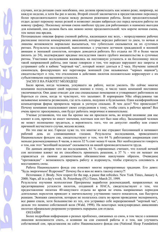 PDF. Психология и работа. Шульц Д. П. Страница 227. Читать онлайн